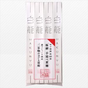 三輪そうめん山本 極細手延べ素麺 神代白龍 50g×4|aijyoclubecolo