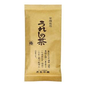 嬉野茶 有機栽培うれしの茶梅 100g 原製茶園 有機JAS認定品