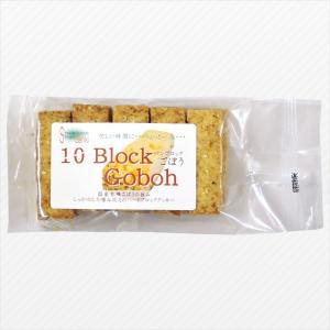 クッキー 国産有機ごぼう げんきタウン 10Blockごぼう 10本|aijyoclubecolo