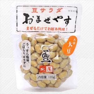 北尾 豆サラダ おまぜやす 大粒大豆 100g 北海道産大豆使用 aijyoclubecolo