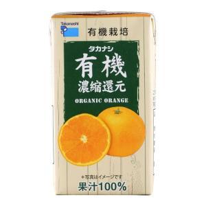 有機オレンジジュース(濃縮還元) 125ml 高梨乳業|aijyoclubecolo