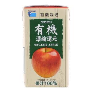 高梨乳業 有機りんごジュース(濃縮還元) 125ml|aijyoclubecolo