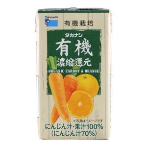 高梨乳業 有機にんじん&有機オレンジジュース(濃縮還元)125ml|aijyoclubecolo