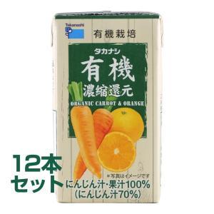 高梨乳業 有機にんじん&有機オレンジジュース 濃縮還元 125ml×12本セット|aijyoclubecolo