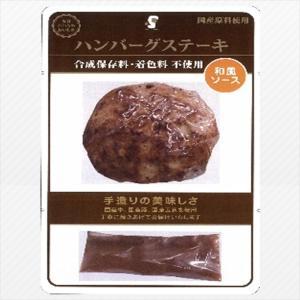 ハンバーグステーキ 和風ソース 150g×5個 サカタフーズ クール便|aijyoclubecolo