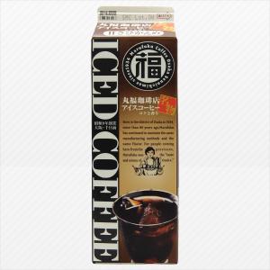 丸福珈琲 名物アイスコーヒー甘さ控えめ 1000ml クール便|aijyoclubecolo