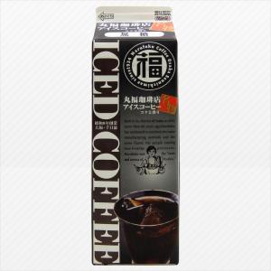 丸福珈琲 名物アイスコーヒー コクと香り 無糖 1000ml クール便|aijyoclubecolo