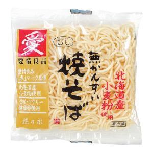 藤乃家 無かん水むし焼きそば 150g 北海道産小麦使用 クール便|aijyoclubecolo