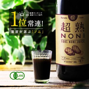 超熟ノニジュース 900ml 1本
