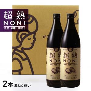 超熟ノニジュース 900ml(2本セット)