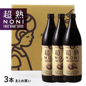 超熟ノニジュース 900ml(3本セット)