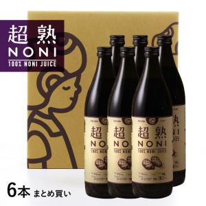 超熟ノニジュース 900ml(6本セット) aikanhonpo