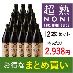 超熟ノニジュース 900ml(12本セット)