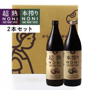 超熟&本搾り ノニジュース2本セット 900ml(超熟1本+本搾り1本) aikanhonpo