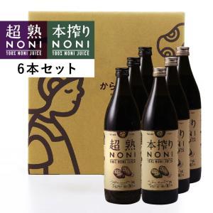 超熟&本搾り ノニジュース6本セット 900ml(超熟3本+本搾り3本) aikanhonpo