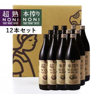 超熟&本搾り ノニジュース12本セット 900ml(超熟6本+本搾り6本) aikanhonpo
