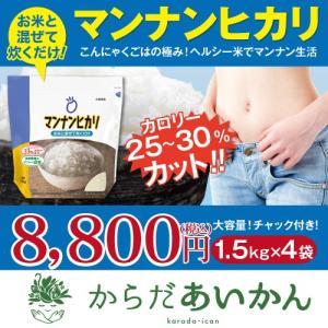 【送料無料】 マンナンヒカリ 6kg[1.5kg×4袋]