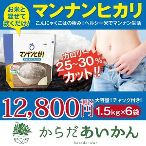 【送料無料】 マンナンヒカリ 9kg[1.5kg×6袋]