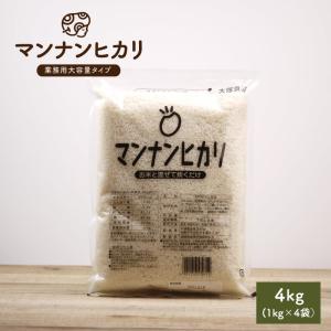 マンナンヒカリ 4kg[1kg×4袋]