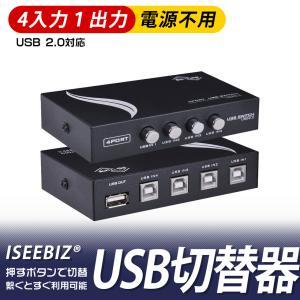 USB切替器 USB2.0切替器 4入力1出力 数量限定キャンペーン 手動 ES-Tune USB切...