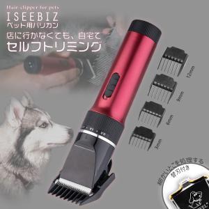 ペット用バリカン 犬シェーバー テディノ用品 大型犬 充電式 トリミング クリッパー トリマー シェ...