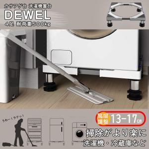 洗濯機台 耐荷重約500kg 増大増高ジャッキ付き 洗濯機置き台 DEWEL 2020新版 高さ調節...