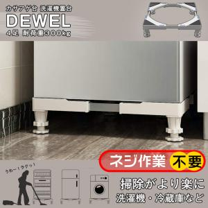 洗濯機かさ上げ台 約300kg耐荷重 SEISSO 洗濯機置き台 高さ調整 伸縮式 幅/奥行44.8...