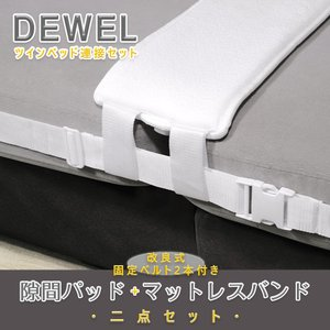 すきまパッド ツインベッド連接セット 二点セット マットレス用隙間パッド 幅20cm マットレスベル...