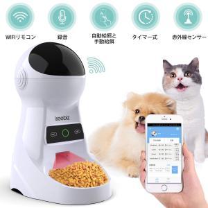 自動給餌器 Wi-Fi スマホで遠隔操作 猫 犬 Iseebiz 3.5L大容量 1日8食まで タイマー式 録音可 電池/コンセント給電可 iOS Android対応|aikikabushiki