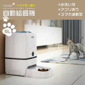 自動給餌器 猫 犬 Wifi スマホ遠隔操作 Iseebiz タイマー 10秒録音 自動餌やり機 自動給餌機 オートフィーダ 自動給餌 ウサギ 水洗い可能 2WAY給電 6L 一日8食|aikikabushiki