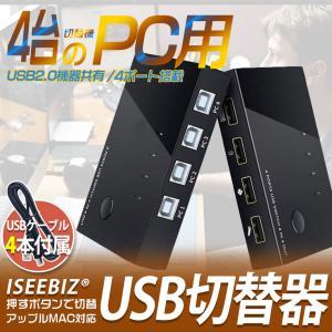 USB切替器 USB2.0対応 KVMスイッチ ES-Tune 4入力4出力 USBハブ 4台用 M...