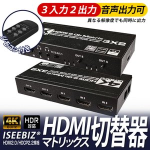 HDMIマトリックス切替器 3入力2出力 HDMI2.0 Iseebiz HDCP2.2 4K60H...