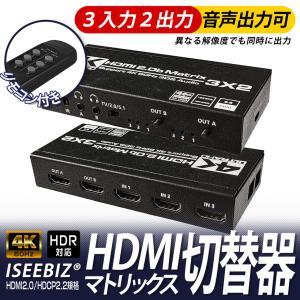 HDMIマトリックス切替器 3入力2出力 HDMI2.0 新品入荷セール Iseebiz HDCP2...
