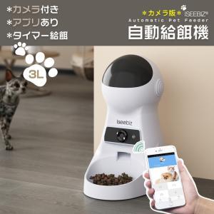 自動給餌器 カメラ付き 3L ISEEBIZ タイマー式 音声録音機能 スマホ iOS/Android/Alexa対応 日本語対応アプリ 1日6食まで|aikikabushiki