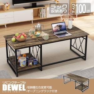 センターテーブル 幅120 数量限定キャンペーン ローテーブル DEWEL リビングテーブル コーヒーテーブル 座卓 ちゃぶ台 収納付き 高さ45cm aikikabushiki