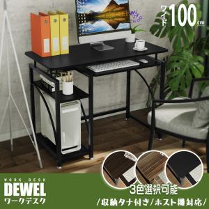 在宅 デスク パソコンデスク 幅100 収納ラック付 数量限定キャンペーン DEWEL 黒/茶/焦げ茶 アジャスター付 キーボードスライダー付 耐荷重80kg aikikabushiki