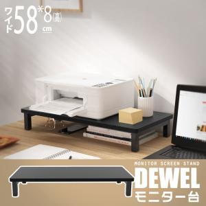 在宅勤務 モニター台 幅55 モニタースタンド DEWEL 机上台 パソコン台 デスクラック 木製 高さ8.5cm キーボード収納 PC台 aikikabushiki