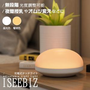 ナイトライト 常夜灯 授乳ライト ベッドサイドランプ Iseebiz USB充電 タッチ式 ベッドライト 小型 色温度/明るさ調整 最大150h稼働|aikikabushiki