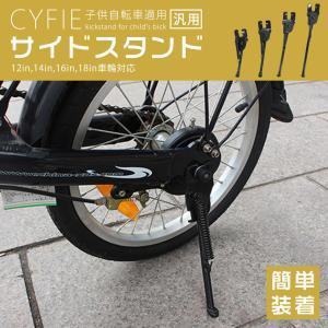 キックスタンド 自転車スタンド 数量限定キャンペーン 子供自転車サイドスタンド  簡単装着 汎用タイプ Cyfie 12〜18インチ対応 ランニングバイク用|aikikabushiki