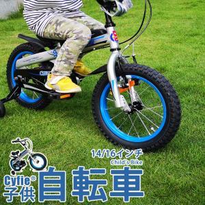 自転車 16インチ 子供用 数量限定キャンペーン ナイト Cyfie 補助付き 泥除け付き 簡単に組...
