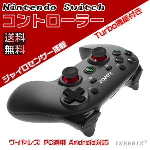 【全ボタン揃い】:switch Pro コントローラーのように全てのボタンが揃っています。  【接続...