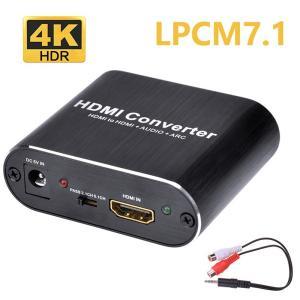 HDMI音声分離器 4K・HDR対応 数量限定キャンペーン 7.1ch対応 DTS&Dolby5.1...