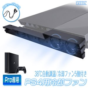 PS4冷却ファン PS4Pro本体専用 5ファン減温 Iseebiz USB給電 縦置きスタンド ラ...
