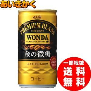 アサヒ ワンダ金の微糖(加糖)|aikikakuu
