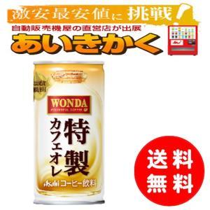 アサヒ ワンダ  特製カフェオレ  185g缶×30本|aikikakuu