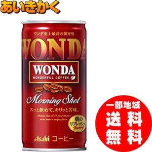 アサヒ ワンダモーニングショット朝専用缶(加糖)|aikikakuu