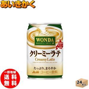 【一部地域送料無料】アサヒ ワンダ WONDA クリーミーラテ 280g×24本