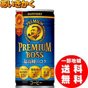 サントリー プレミアムボス〔BOSS〕 缶185g×30本入|aikikakuu