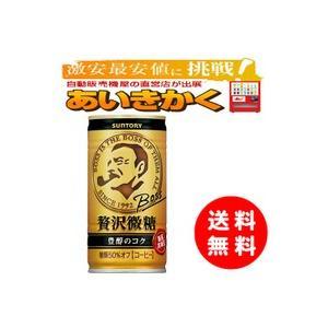 サントリー BOSS(ボス) 贅沢微糖 185g|aikikakuu
