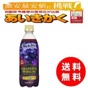 アサヒ飲料 Welch's ウェルチ グレープフルスパークリング 500mlPET×24本|aikikakuu